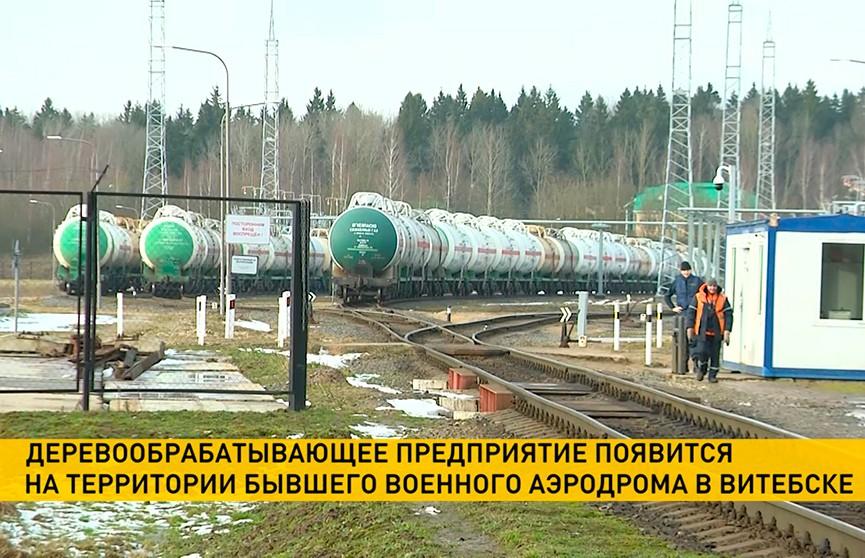 Деревообрабатывающее предприятие появится на месте бывшего военного аэродрома в Витебске