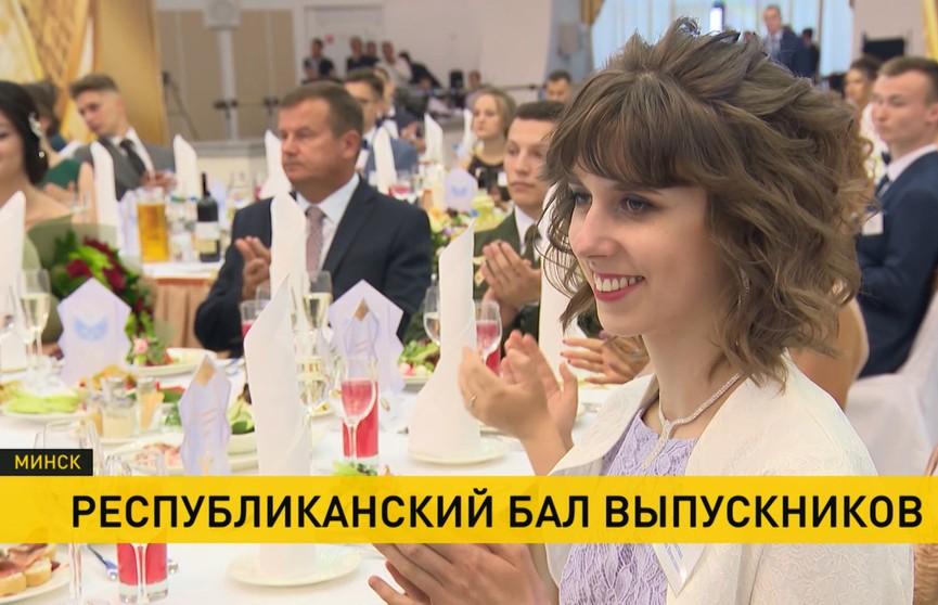 На Республиканском балу чествовали лучших выпускников вузов Беларуси