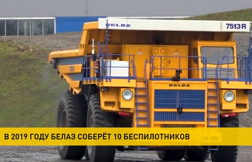 БелАЗ соберёт около 10 беспилотников в этом году