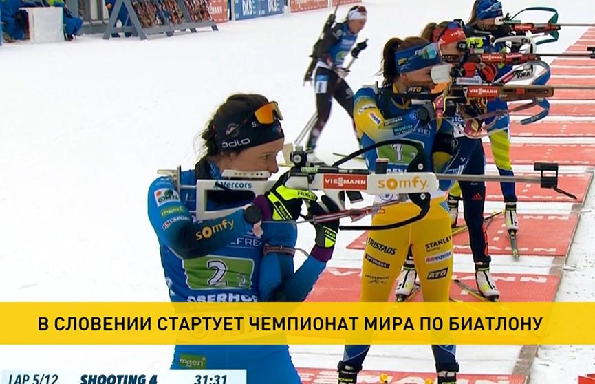 В Словении стартует чемпионат мира по биатлону