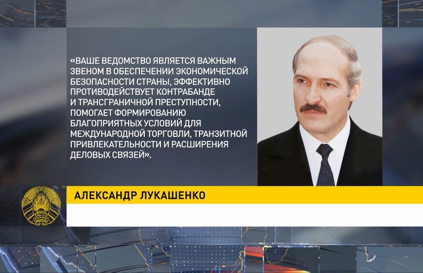 Лукашенко поздравил таможенников с профессиональным праздником