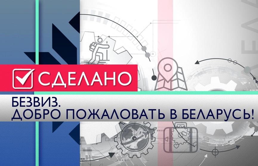 «Безвиз. Добро пожаловать в Беларусь». Новый фильм из цикла «Сделано»