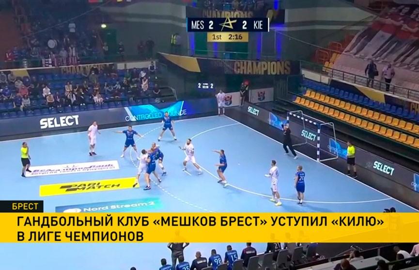 Гандбольный клуб «Мешков Брест» уступил «Килю» в Лиге чемпионов