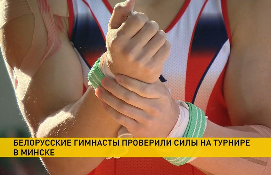 Белорусские гимнасты проверили силы на турнире в Минске