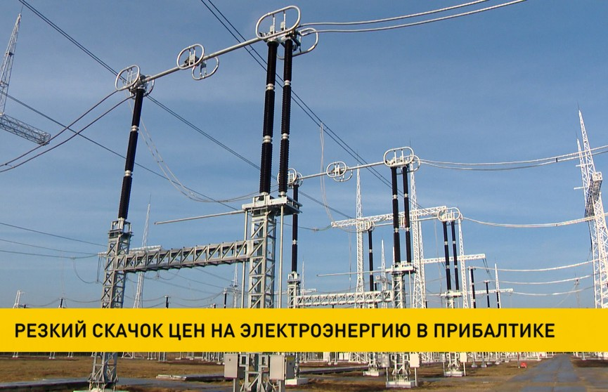Резкий скачок цен на электроэнергию отмечается в Прибалтике