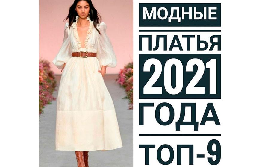 Модные платья 2021 года. ТОП-9