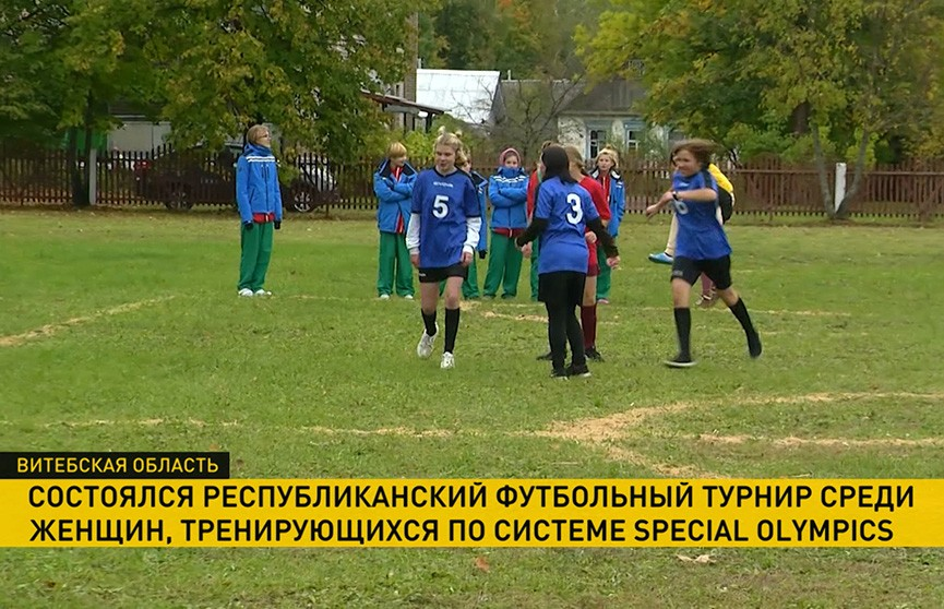 Состоялся республиканский футбольный турнир среди женских команд, тренирующихся по системе Special Olympics