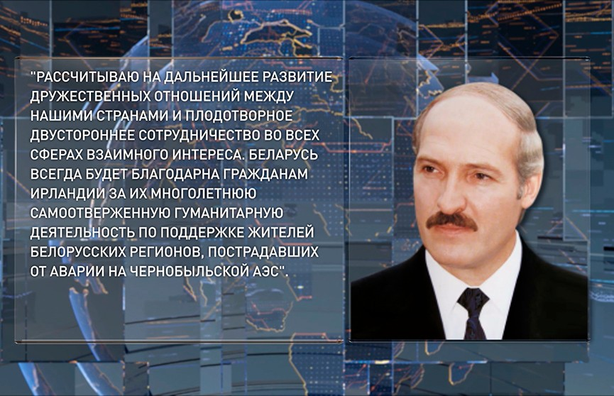 Александр Лукашенко поздравил президента Ирландии Майкла Хиггинса и народ этой страны с Днём Святого Патрика