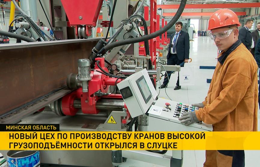 Масштабный инвестпроект: в Слуцке открылся новый цех по производству кранов высокой грузоподъемности