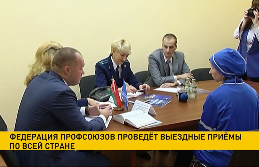 Федерация профсоюзов проведёт выездные приёмы во всех регионах Беларуси