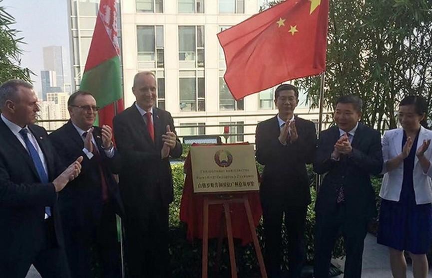 В Гуанчжоу открылось Генконсульство Беларуси