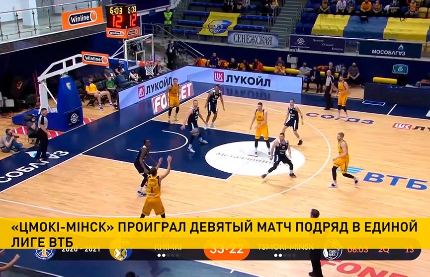 «Цмокі-Мінск» потерпел поражение от «Химок» в Единой лиге ВТБ