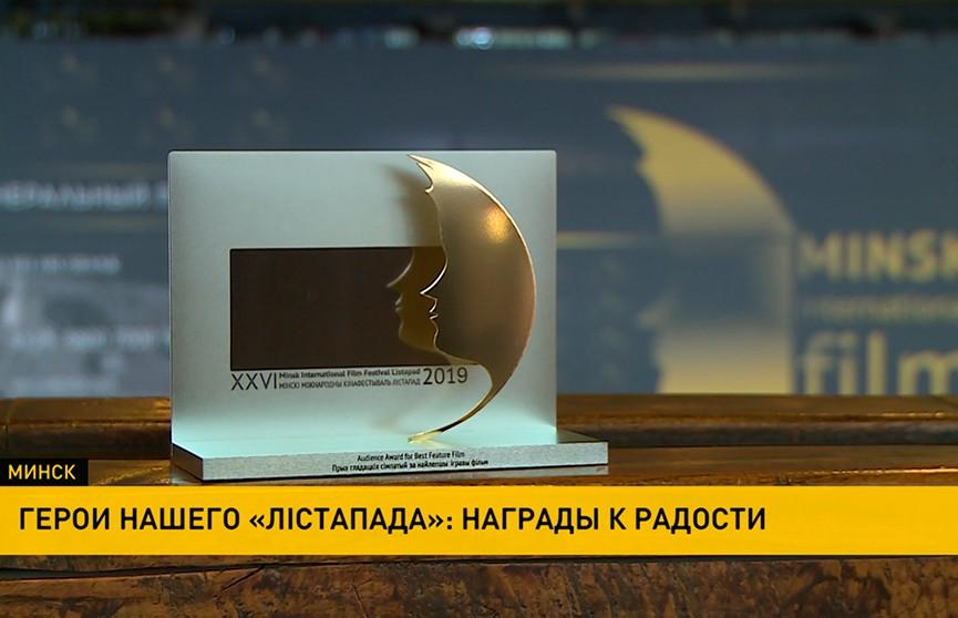 Объявлены победители «Лістапада-2019»