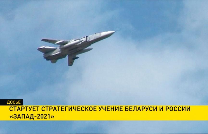 Совместное стратегическое учение Беларуси и России «Запад-2021» начинается
