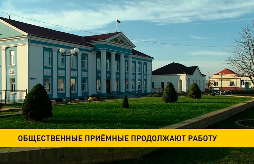 Общественные приёмные продолжают работу в регионах  Беларуси