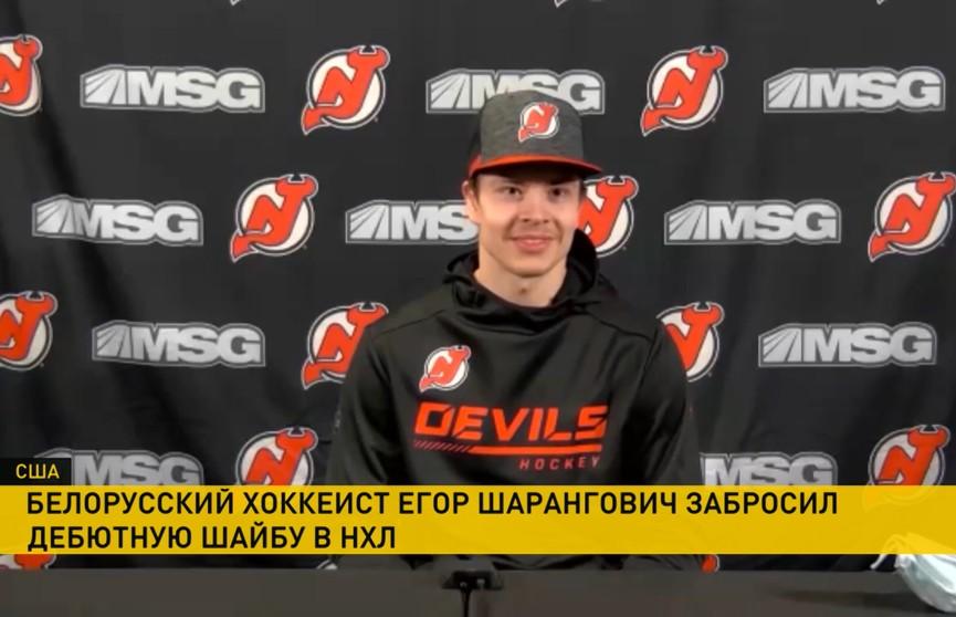 Егор Шарангович забросил дебютную шайбу в НХЛ