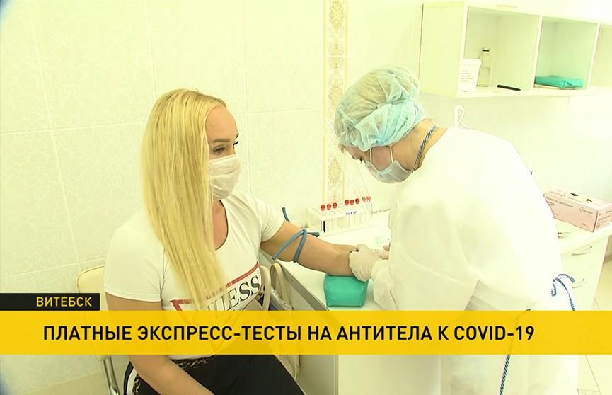 В Витебске с 15 июня можно сделать экспресс-тесты на наличие антител к коронавирусу