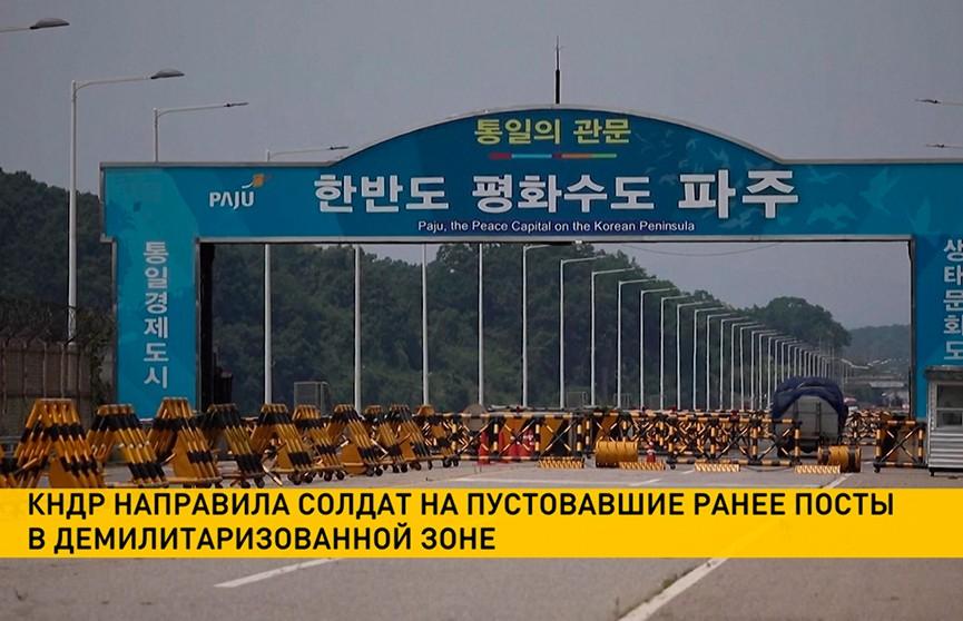 Северная Корея вновь введет войска в демилитаризованную зону на границе с Южной Кореей