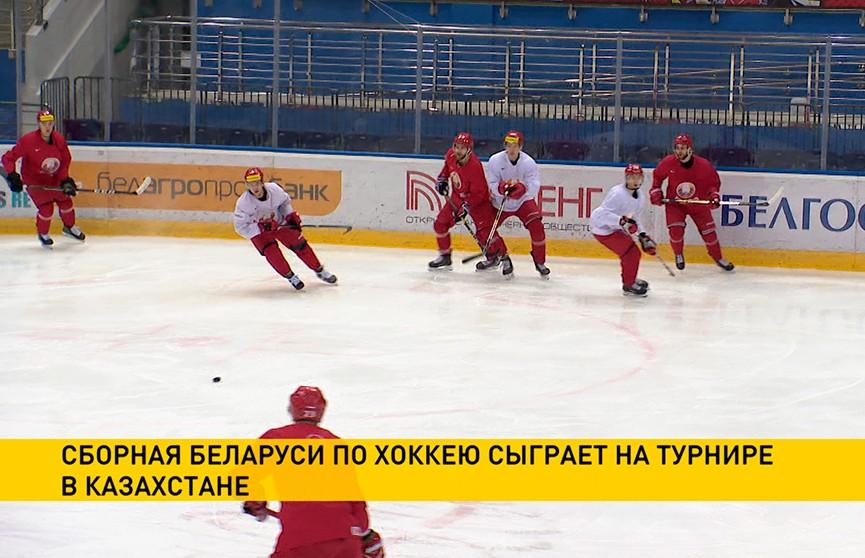 Сборная Беларуси по хоккею  сыграет на турнире в Казахстане