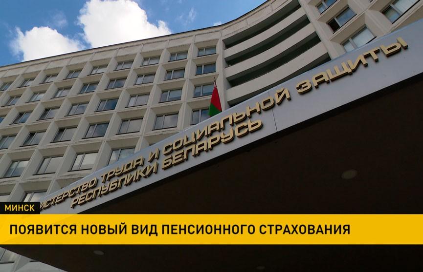 В Беларуси появится новый вид пенсионного страхования