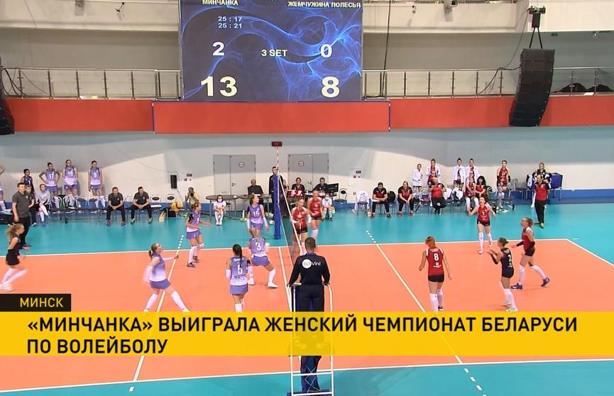 «Минчанка» завоевала золото в женском чемпионате Беларуси по волейболу