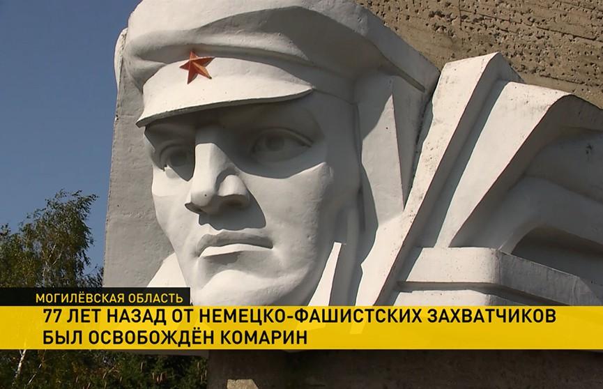 77 лет назад от немецко-фашистских захватчиков был освобожден Комарин