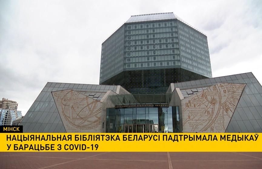 Нацыянальная бібліятэка Беларусі падтрымала медыкаў у барацьбе з COVID-19