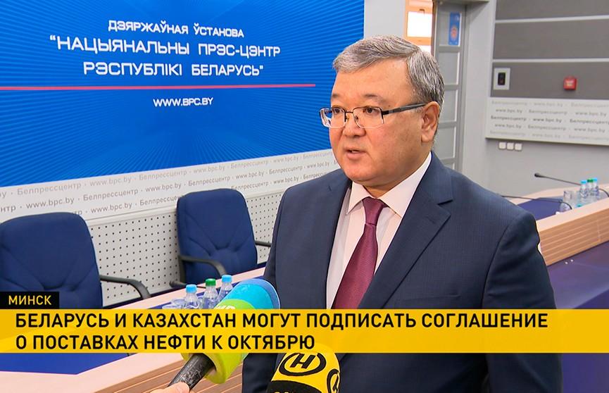 Беларусь и Казахстан могут подписать соглашение о поставках нефти к октябрю