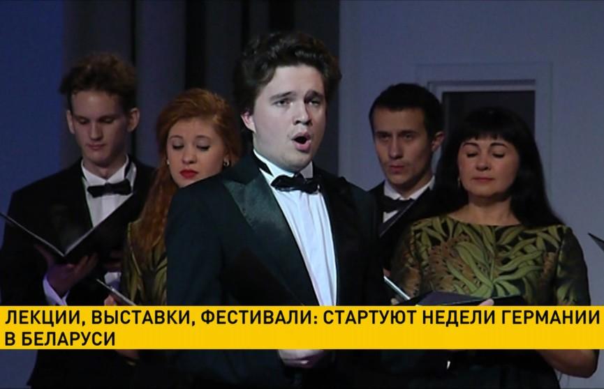 Лекции, выставки, фестивали: стартуют Недели Германии в Беларуси