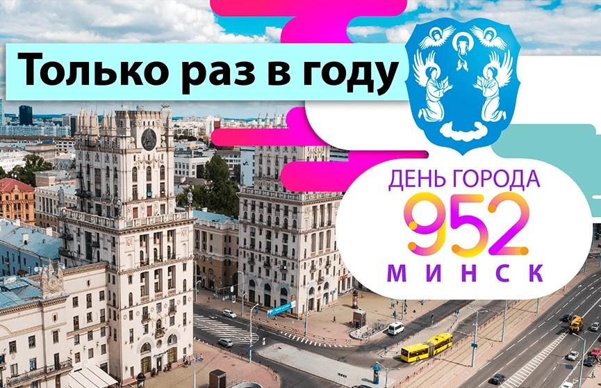 Минск масштабно отпраздновал 952-й день рождения: как это было