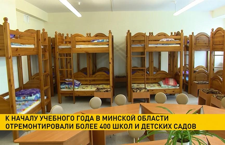К началу учебного года в Минской области отремонтировали более 400 школ и детских садов