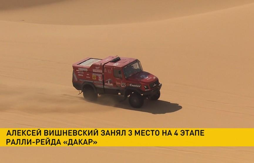 «Дакар-2021»: Алексей Вишневский занял 3 место на 4-м этапе