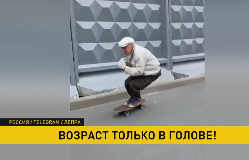 73-летний скейтбордист из Санкт-Петербурга взорвал соцсети своим фрирайдом