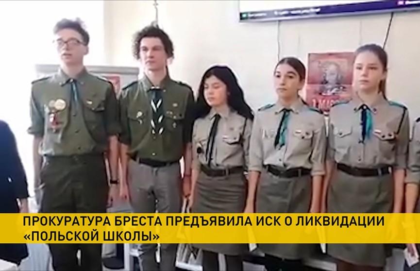 «Польской школе», которая оказалась в центре скандала, грозит ликвидация