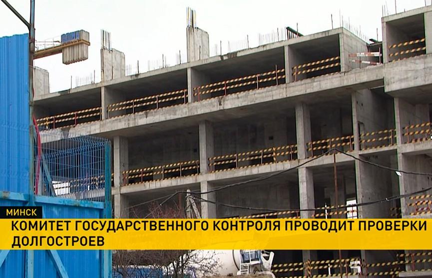 Проблемные долгострои Минска. Что с ними будет после проверки КГК