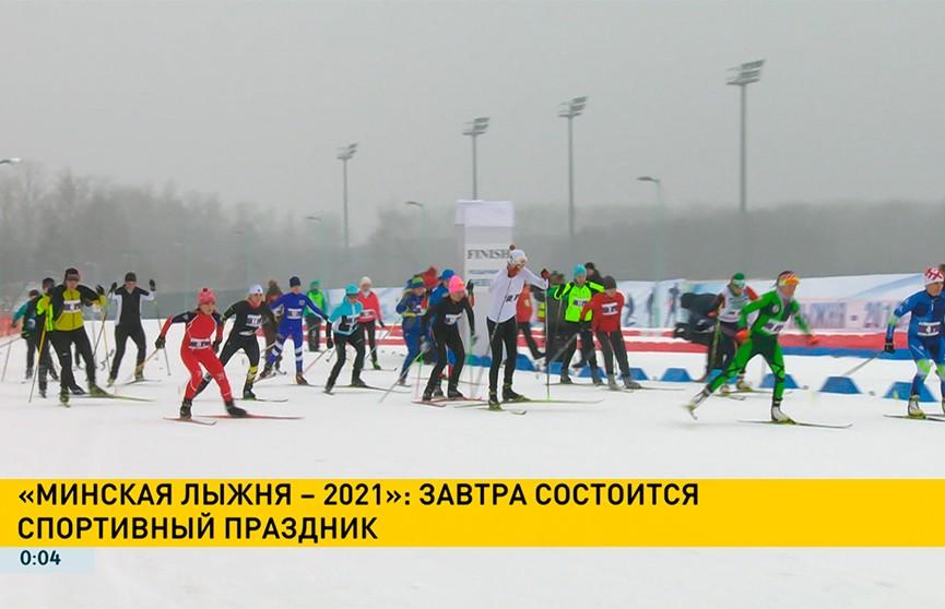 «Минская лыжня-2021» готовится принимать зрителей и гостей. Что в программе?