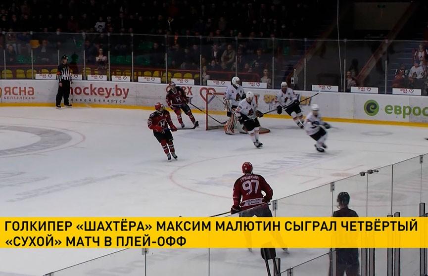 Голкипер «Шахтёра» Максим Малютин сыграл четвертый «сухой» матч в плей-офф