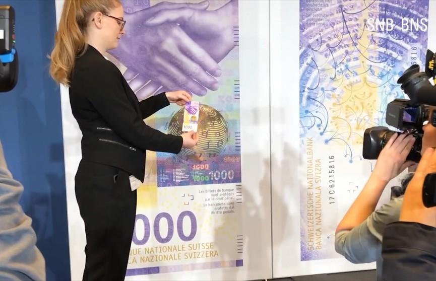 Cамую дорогую купюру Европы представил Нацбанк Швейцарии