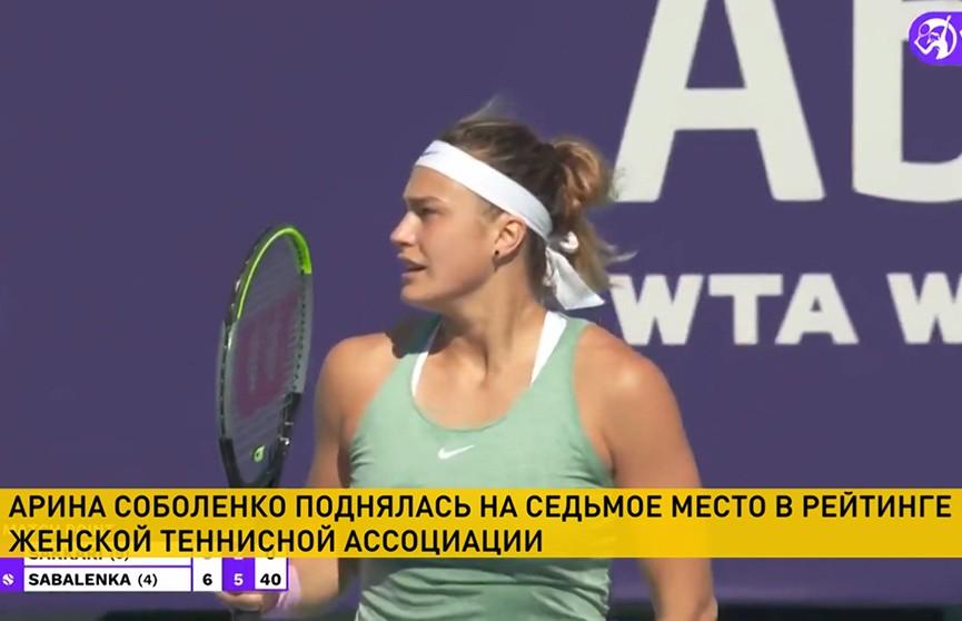 Арина Соболенко поднялась на седьмое место в рейтинге Женской теннисной ассоциации