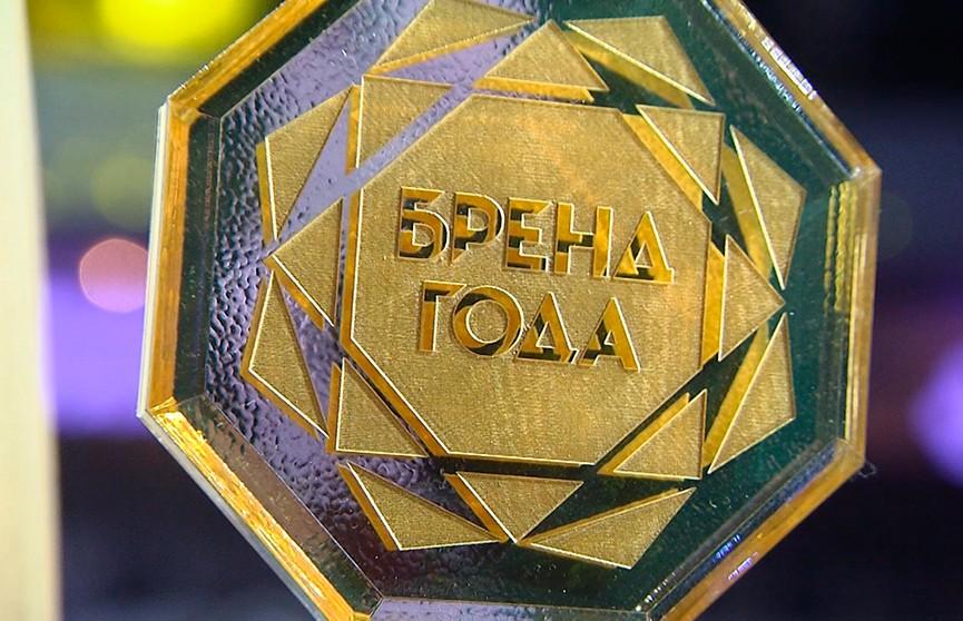Награды XVIII конкурса «Бренд года» нашли своих обладателей. Приз достался и телеканалу ОНТ!