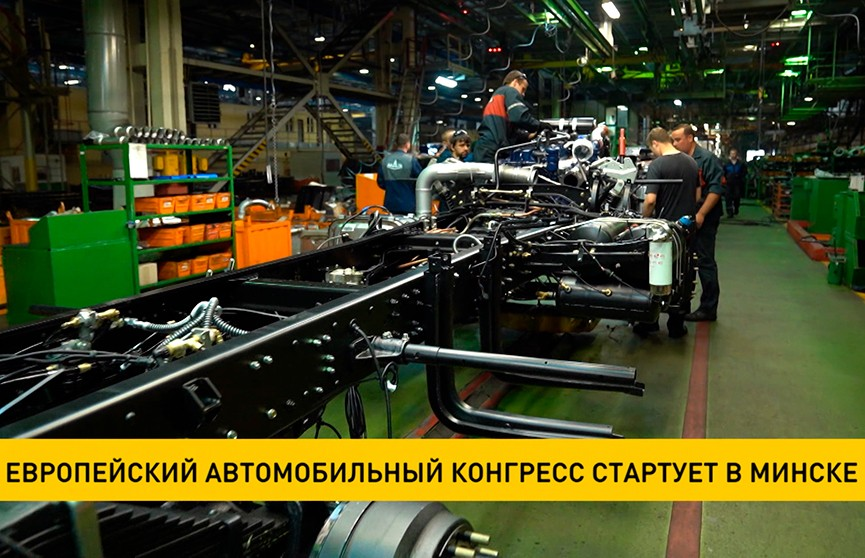 Европейский автомобильный конгресс открывается в Минске