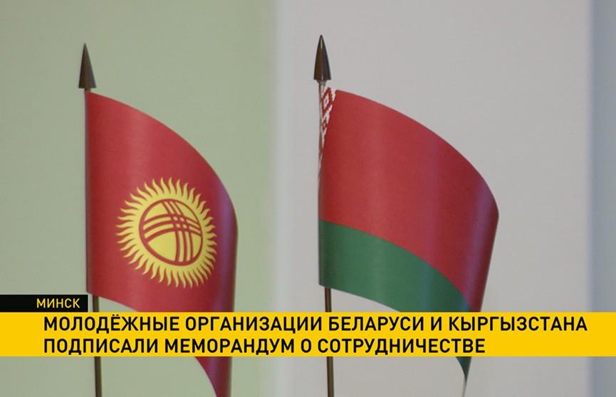 Молодёжные организации Беларуси и Кыргызстана подписали меморандум о сотрудничестве