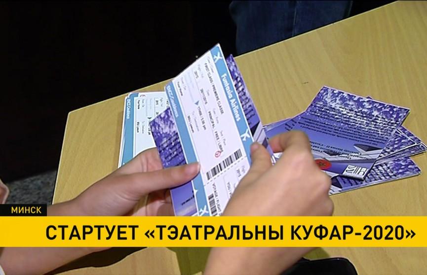 «Тэатральны куфар-2020» стартует в Минске