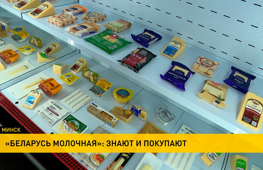 Какие новые продукты появятся на прилавках и как Беларусь собирается заработать на «молочке» еще больше?