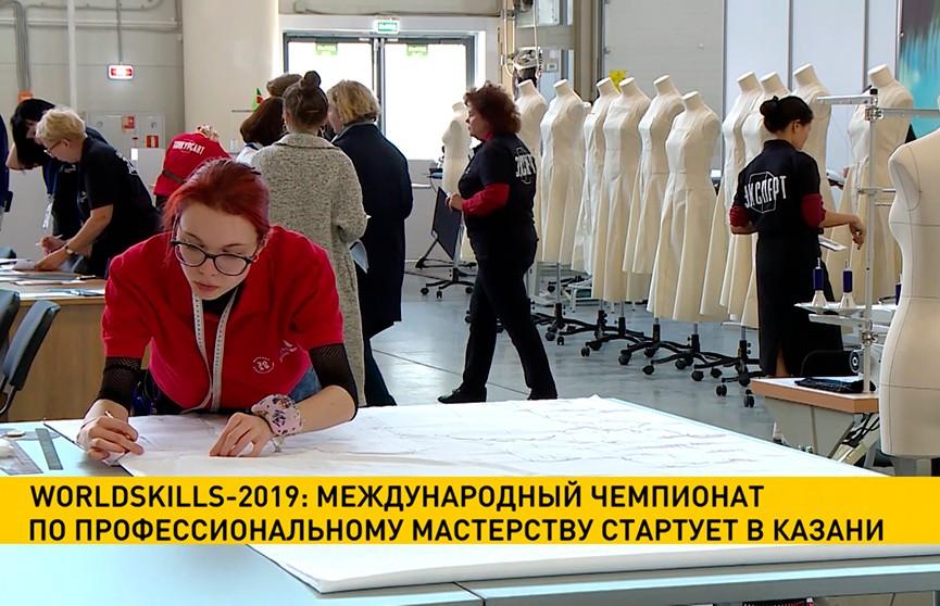 Международный чемпионат по профессиональному мастерству WorldSkills-2019 стартует в Казани