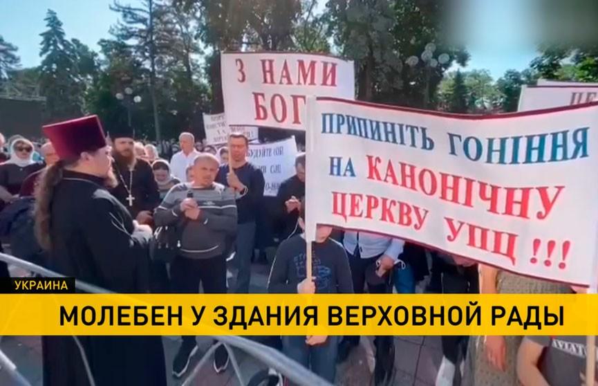 Верующие Украинской православной церкви  собрались у Верховной рады на молитвенное стояние