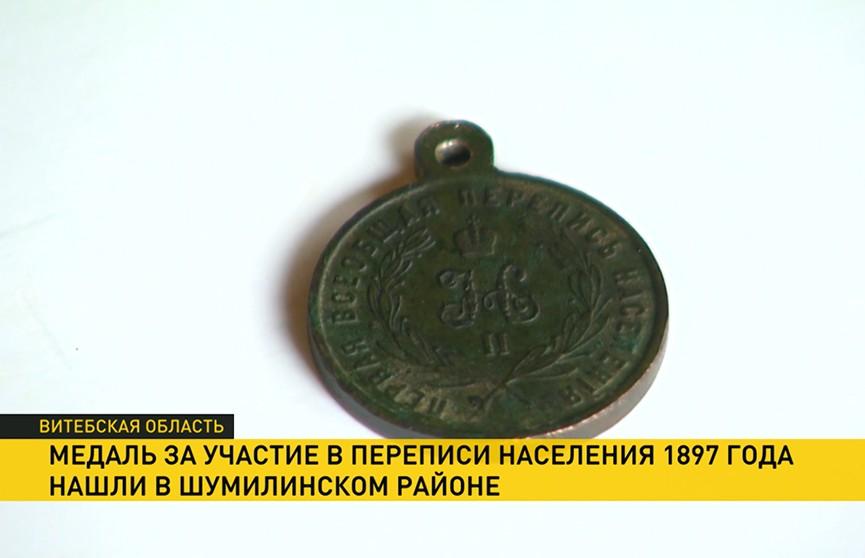 Медаль за помощь в переписи населения 1897 года нашёл коллекционер из села в Витебской области