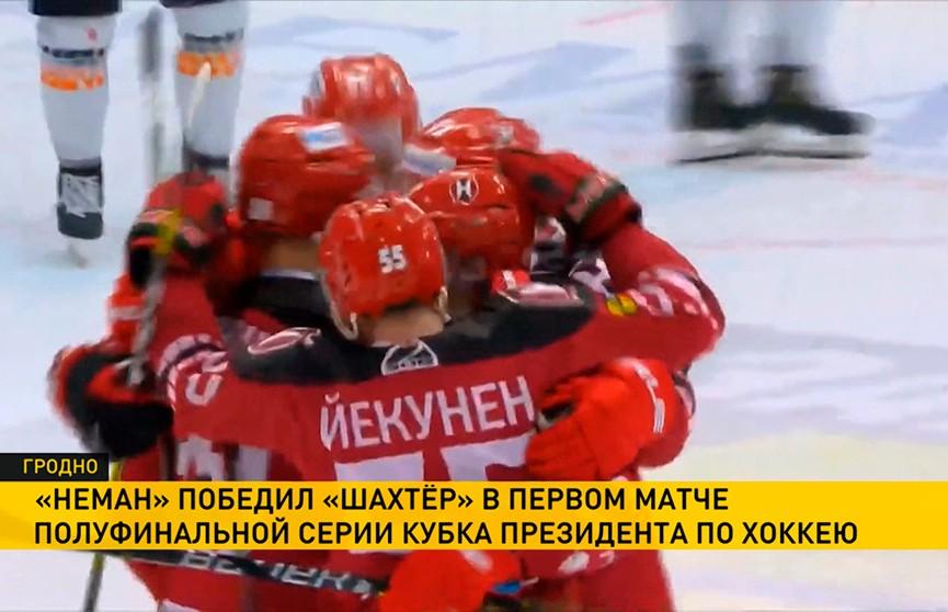 Хоккеисты «Немана» обыграли солигорский «Шахтер» в матче Кубка Президента
