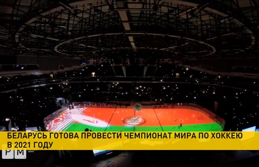 Беларусь готова провести чемпионат мира по хоккею в 2021 году
