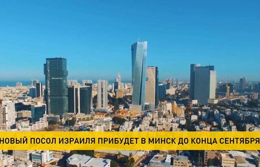 Новый посол Израиля в Беларуси скоро приедет в Минск